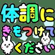 ▷くるくるデカ文字♡敬語ウサギ