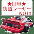 旧車街道レーサーNO12
