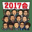 13人のJCマン(2017)