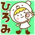 Name Sticker [Hiromi]