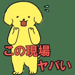 がんばれ派犬(遣)くん ! !