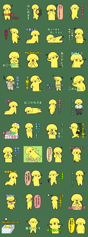 「がんばれ派犬(遣)くん ! !」のLINEスタンプ一覧