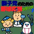 獅子党のための野球応援スタンプ1