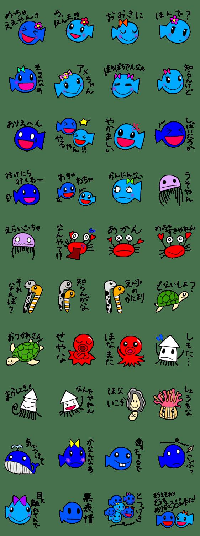 「お魚さんと仲間たち【関西弁】」のLINEスタンプ一覧