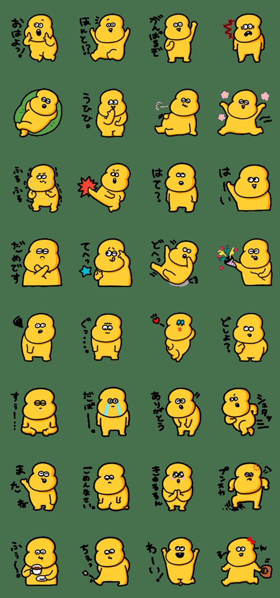「きぃまるすたんぷ」のLINEスタンプ一覧