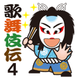 THE KABUKI sticker No.4