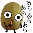 Annoying kiwi