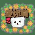 可愛白熊-胡桃木色大字超實用日常用語