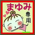 Convenient sticker of [Mayumi]!