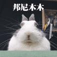 Bunny Mumu (Chinese)