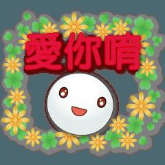 可愛湯圓-緋紅色大字超實用日常問候