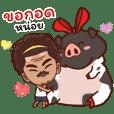 Junior Pig