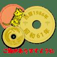 五円1986年(昭和61年)