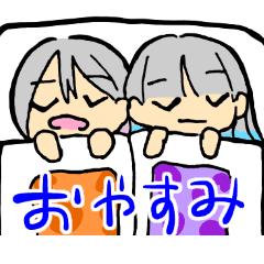 ゆる姉妹 桜子&雨子
