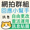 網拍代購回應小幫手_貓咪版訊息貼/行銷業務