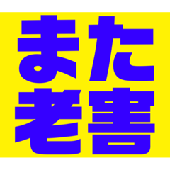 hori i honpo_20210505135250