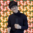 桃太郎教授のちょちょちょちょスタンプ#2