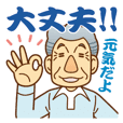 Sticker of concern.Grandfather ver.