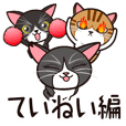 Tanaka Family's Cats (Polite version)