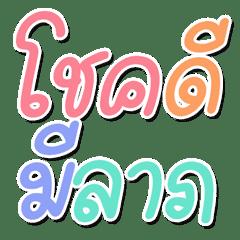 Lottery Happy Pastel (Women)