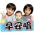 幸福寶貝蛋 - 瑄&硯&安