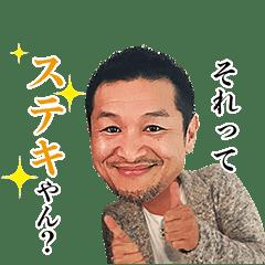 林 芳樹社長のスタンプ - LINE ...