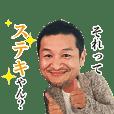 林 芳樹社長のスタンプ
