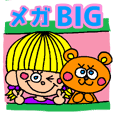 メガBIG☆文字も絵もとっても大きい