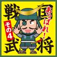 Sengoku Busho/Samurai Stickers -Vol.4-