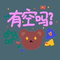 Chinese Little BuBu