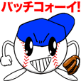 ゴー!ゴー!球太郎!
