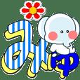 笑顔いっぱい-デカ一文字(おまけ編)