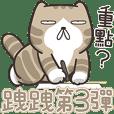 臭跩貓愛嗆人 3