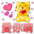 ♡可愛虎♡柔和粉蠟筆風格♡實用日常