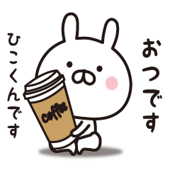 Name sticker1 sent from hikokun