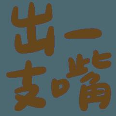 ★台語大字貼3★ 咖啡色版