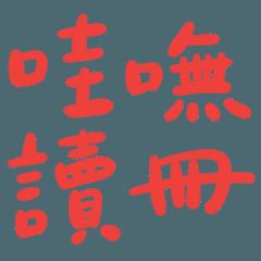 ★台語大字貼4★ 紅色版