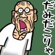 昭和じい (死語 3)