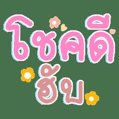 Colorful line font General talk