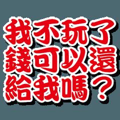 韭菜語錄 12 (繽紛版)
