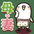 インコちゃん『母♡妻』 | LINE STORE