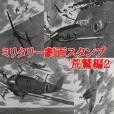 ミリタリー劇画スタンプ 荒鷲編2