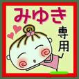 Convenient sticker of [Miyuki]!
