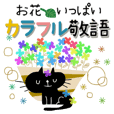 お花いっぱいカラフルな敬語スタンプ3/長文