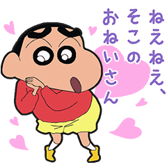 Crayon Shin-Chan Speaks His Mind! Vol. 2