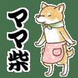 柴犬スタンプ10~ママ柴~