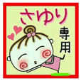 Convenient sticker of [Sayuri]!