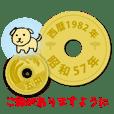 5 yen 1982