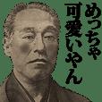 お札スタンプ関西弁