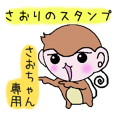 Saori dedicated sticker